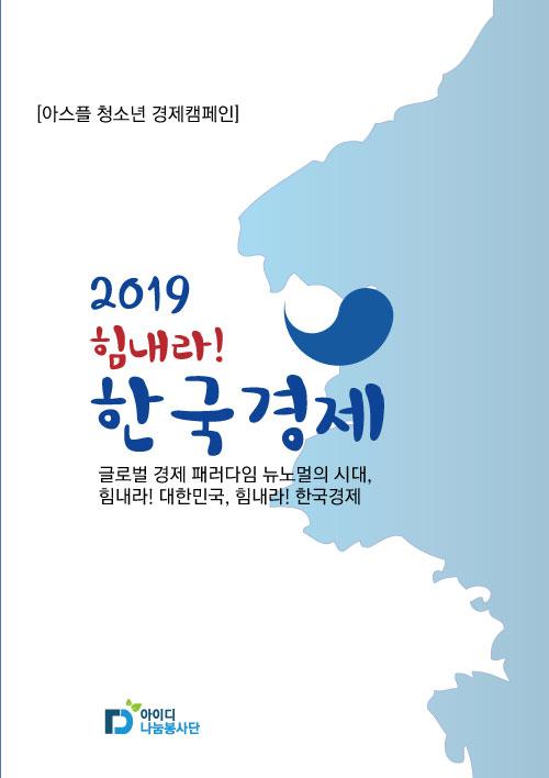 힘내라-한국경제-캠페인2-팜업.jpg
