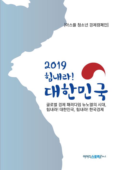 힘내라-대한민국-캠페인2-팜업.jpg