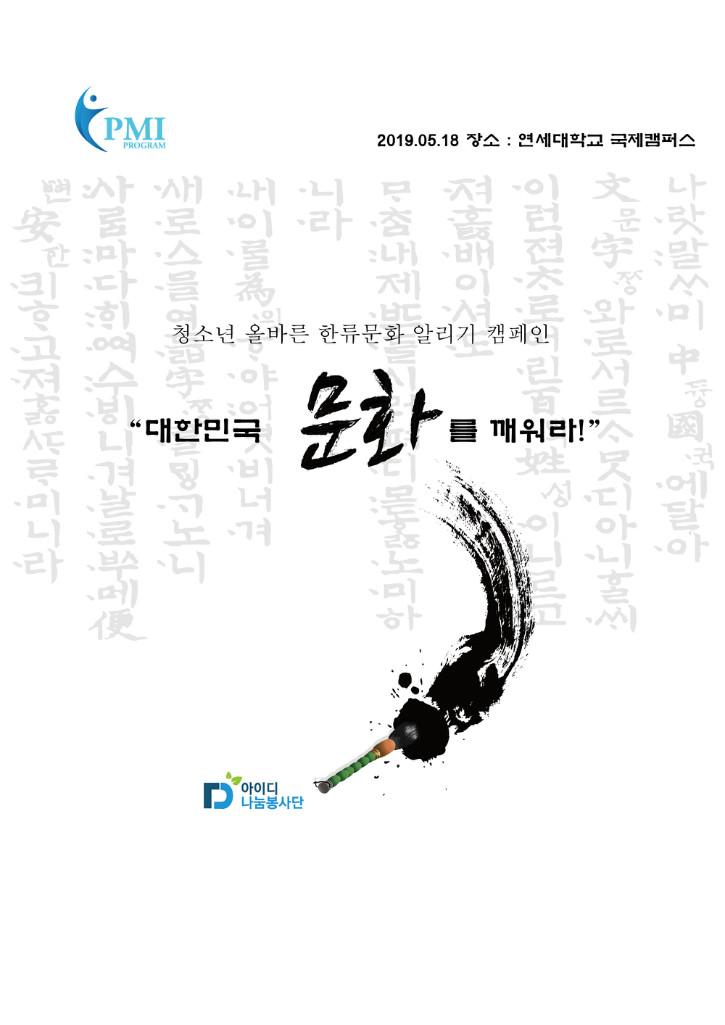 한류문화-캠페인(20190518).jpg